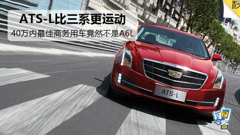 ATS-L比三系更运动?40万内最佳商务用车竟然不是A6L?