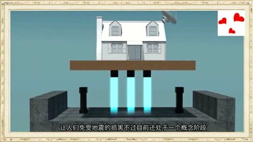 神奇的房屋,发生地震就飞起,再强地震也不怕