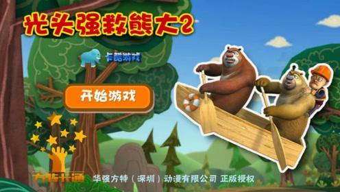熊出没之探险日记熊熊乐园游戏光头强救熊大 第二部