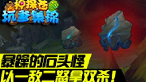 【神探苍坑爹集锦】09 暴躁的石头怪以一敌二怒拿双杀!