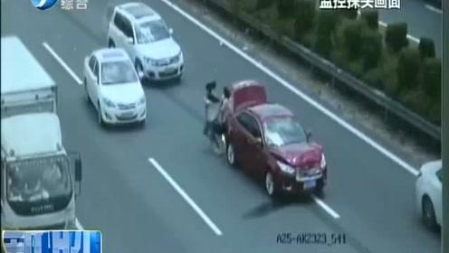 夫妇抱小孩穿越高速  车身擦肩过险些酿大祸