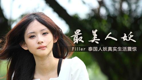 泰国人妖Filler的追梦之旅
