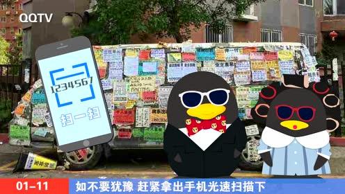 """【鹅厂新闻联播】腾讯手机管家""""举报街边牛皮癣""""功能上线"""