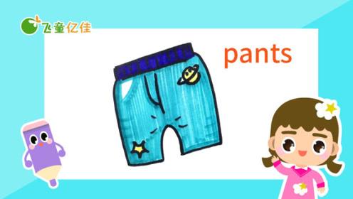 英语简笔画-裤子pants-飞童亿佳儿童常用的英语单词绘画卡