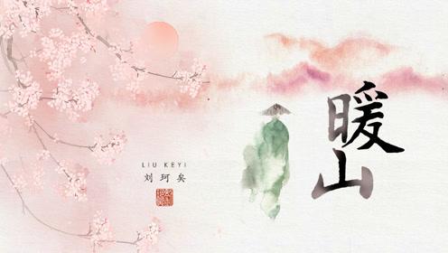 刘珂矣《暖山》MV