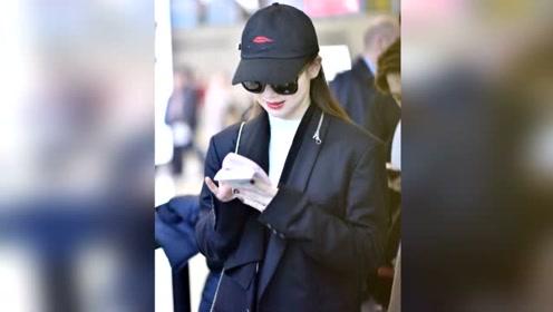 戚薇在机场玩手机 一个动作暴露了她小女人的一面