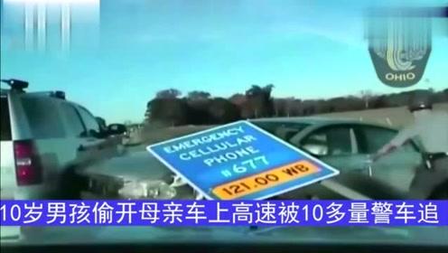 10岁男孩偷母亲车上高速,10辆警车追都没追到,最后撞停