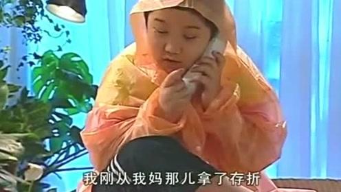 刘星用隐身衣忽悠小雨,不料全家人都被小雨忽悠