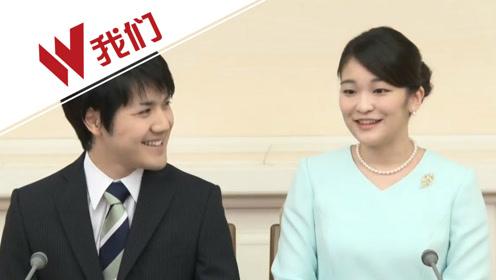 日本真子公主婚期推迟 或与未来婆家丑闻有关