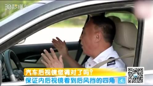 汽车专家 教你怎么样正确调节倒车镜