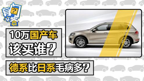 10万块哪款国产车综合素质最高?怎么买二手车能不被骗?