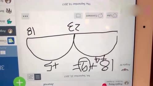 王诗龄奶音曝光  英文示范解数学题