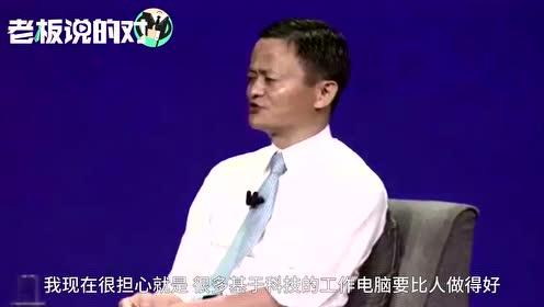 马云:科技将取消掉很多工作 我更担心如何培养孩子