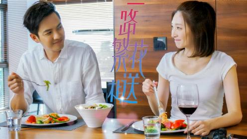 《一路繁花相送》独家剧透:浪漫拥抱!钟汉良江疏影解除误会