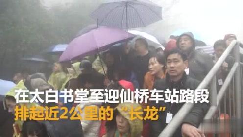 """安徽九华山景区人流量""""爆棚"""" 民警布置栅栏守护"""