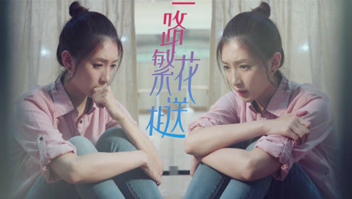 《一路繁花相送》独家剧透:江疏影腿伤复发影响拍摄进度