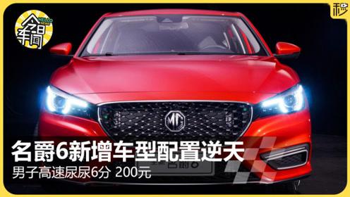 大众朗逸升级MQB平台 丰田首款小型SUV揭秘