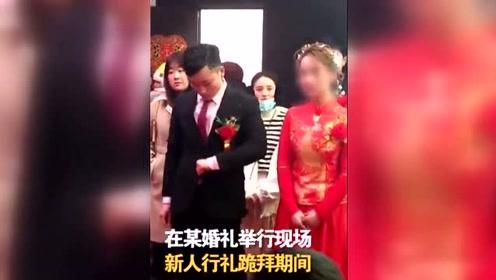 结婚现场新娘任由新郎独自跪拜 网友调侃:彩礼不给力?