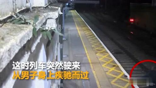 男子醉酒爬上铁轨 下一秒列车从其身上飞驰而过