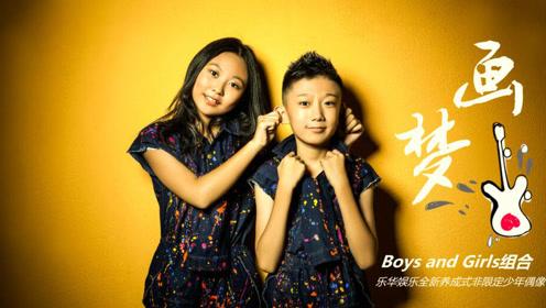 boys and girls《画梦》官方mv