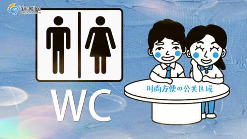 """WC真不是厕所!如何礼貌又准确地表达""""厕所""""?"""