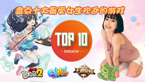 是大腿TOP10:女神节盘点十大受女生欢迎的游戏