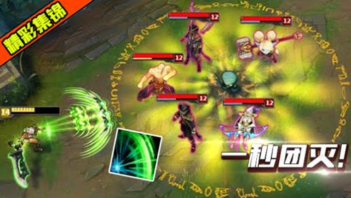 LOL这是我见过最快的团战, 只需0.1秒就能团灭对手,简直了