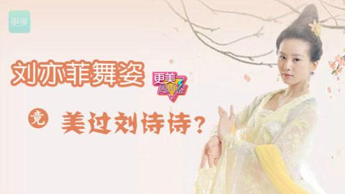 女神跳舞群像:刘亦菲刘诗诗仙气十足