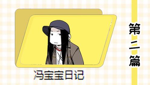 宝儿姐川普日记02-初入龙虎山竟然遇到了这些人!