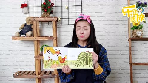 圈圈姐姐讲故事:经典绘本《母鸡萝丝去散步》