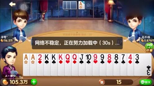 欢乐斗地主:打牌靠的是运气吧,两个飞机直接跑了