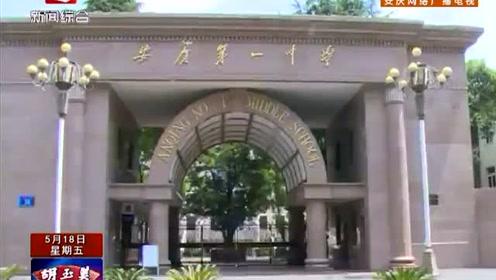 安庆一中学校大门校名字母安装有误 细心市民发现