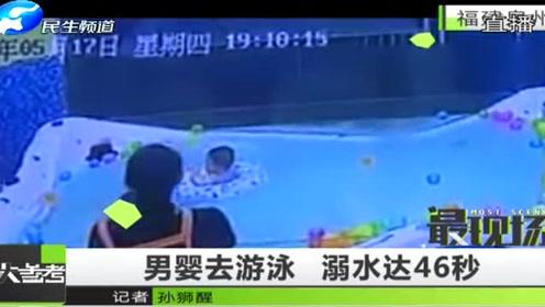 男婴去游泳溺水达46秒 才被发现