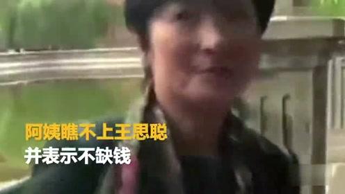 北京有五套房的阿姨招女婿 表示只看八字和面相