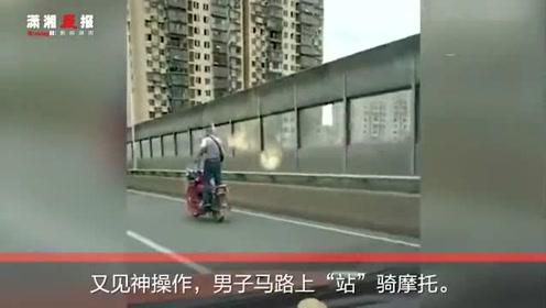 """又见神操作!长沙一男子马路上""""站""""骑摩托,如玩杂耍炫技"""