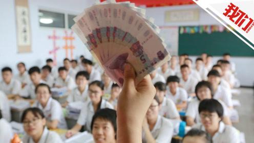 直播回看 别人家的学校 衡水二中给高考生发钱