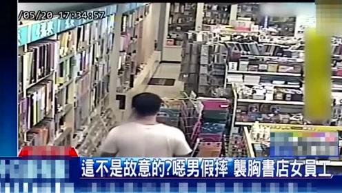 女店员书店整理商品 遭男顾客扑倒