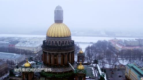 【高能卡位】走进俄罗斯最为欧洲的城市