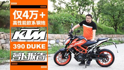 只卖4万多的高性能欧系钢炮:KTM 390 DUKE