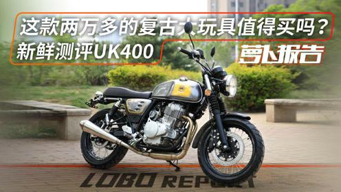 这款两万多的复古大玩具值得买吗?新鲜测评UK400