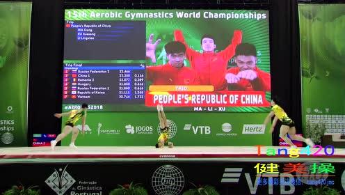 2018健美操世锦赛中国队三人操