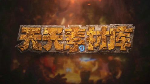 炉石传说:天天素材库 第98期