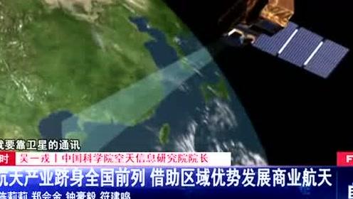 海南发展商业航天前景广阔 航天产品将服务全球