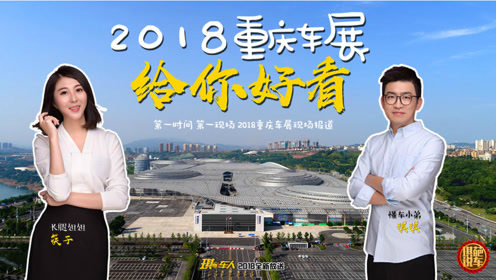 2018重庆车展,给你好看,第一现场报道