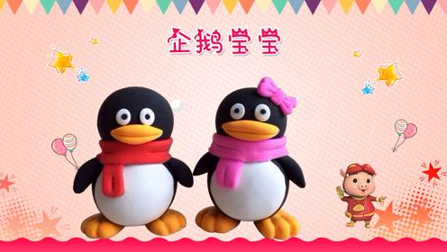 呆萌又可爱的企鹅宝宝闪亮登场 手把手教小朋友diy超轻粘土玩具