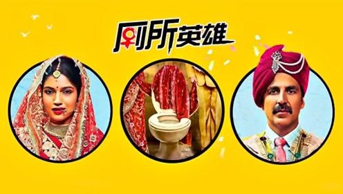 《厕所英雄》厕所建得好老婆跑不了,印度神片改变6亿人