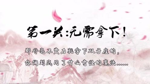 12星座恋爱秘籍:到底什么星座才能改变善变的双子让TA不再花心!