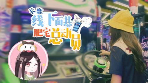 不一样的网瘾少女04:长歌线下面基,肥宅总动员!