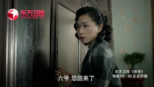 《脱身》东方卫视剧透:黄俪文搜六爷家