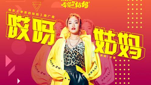 《李茶的姑妈》MV《哎呀姑妈》 王菊一人分饰两角